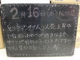 2011/2/16松江