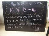 090301松江