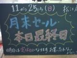 071125松江