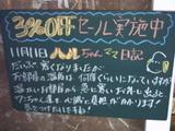 051111松江