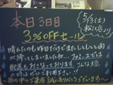 060513松江