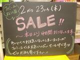 2012/2/23松江