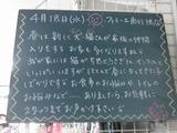 2012/4/18南行徳