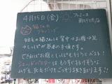 2011/4/15南行徳
