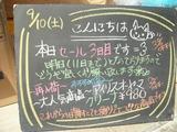 2011/09/10森下