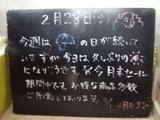 090228松江