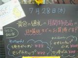 2011/7/28立石