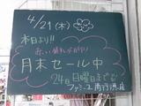 2011/4/21南行徳