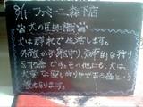 090811森下