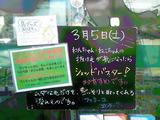 2011/03/05立石