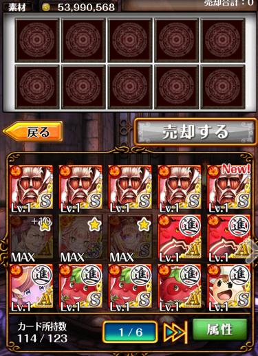 kyojin_shinka01