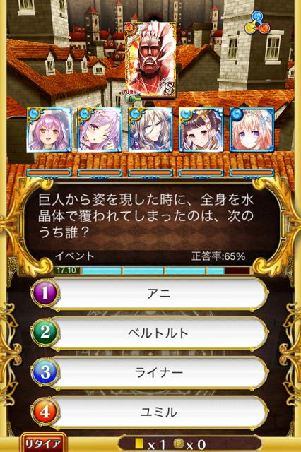 kyojin_quiz01