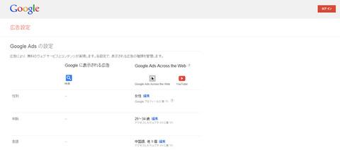 Google_koukoku