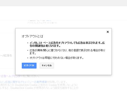Google_optout_check
