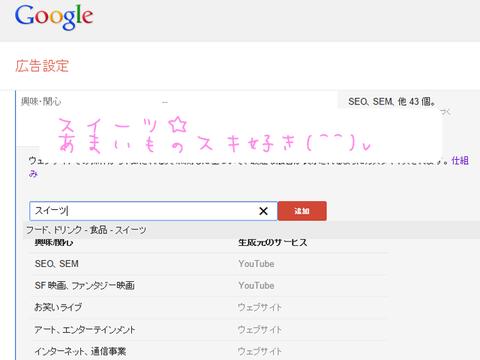 Google_kyoumi_keyword_sweets