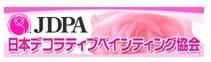 日本デコラティブペインティング協会