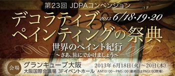 第23回JDPA大阪コンベンション