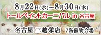 bn_tolepaintcarnival_nagoya.jpg