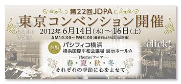 第22回JDPA東京コンベンション