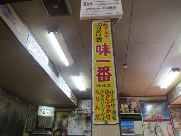 日本海食堂で昭和を楽しむ