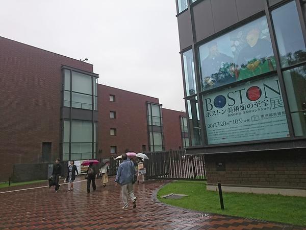 ボストン美術館の至宝を東京都美術館で見た