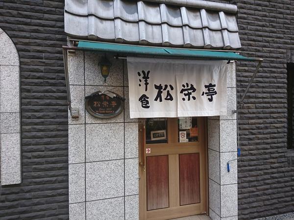 松栄亭の洋風かきあげは漱石のお気に入り