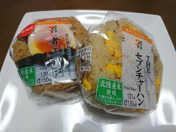 セブンチャーハンと煮玉子のおむすび
