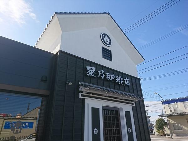 星乃珈琲店富山天正寺店で雑誌を2冊も読む
