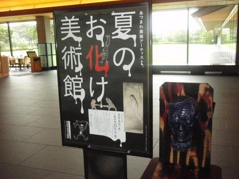 富山県水墨美術館でお化けを見た