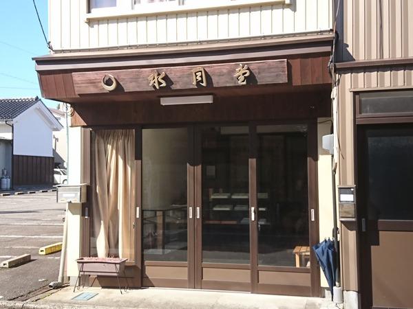 さらに八尾の街の和菓子屋を渡り歩く