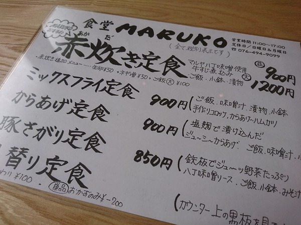 食堂MARUKOの赤炊き定食は赤味噌で煮込んだ牛すじ
