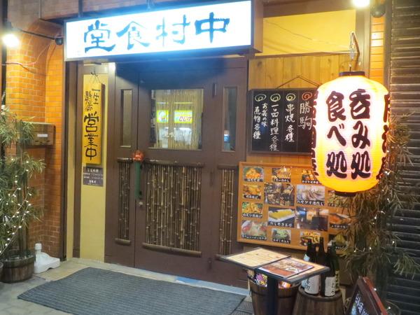 中村食堂でバスの時間待ち
