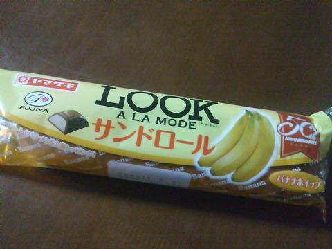 LOOKとタイアップしたバナナサンドロール