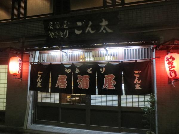 里芋の煮ころがしと串で一人飲み 〜ごん太〜