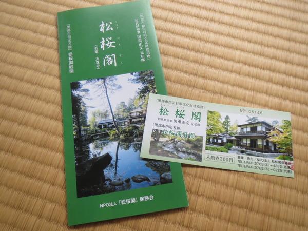 地鉄電車の旅8:松桜閣を見た