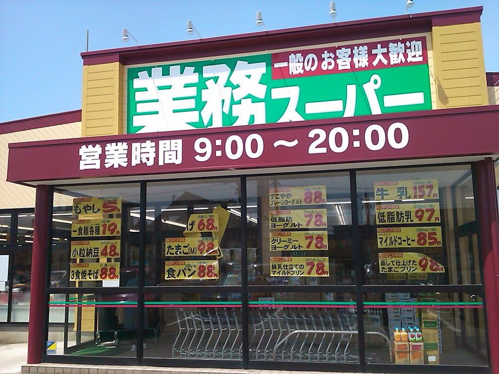 用 ここ スーパー から 近い 業務