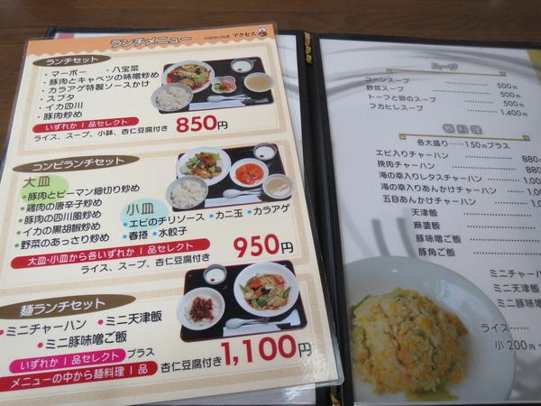 四川料理店では辛味の効いた料理を食べる 〜アクセス〜