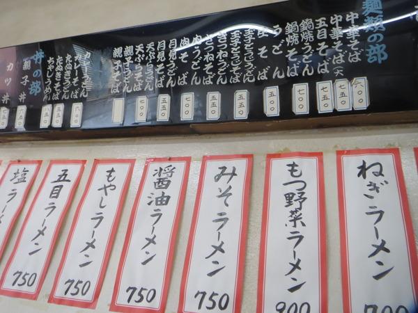 昭和レトロな塩苅食堂でカツ丼を喰らう
