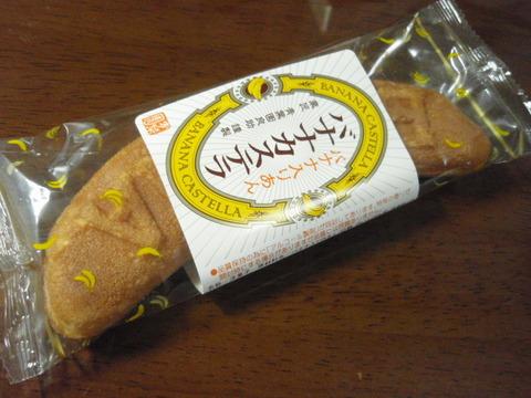 バナナカステラは昭和のハイブリッド