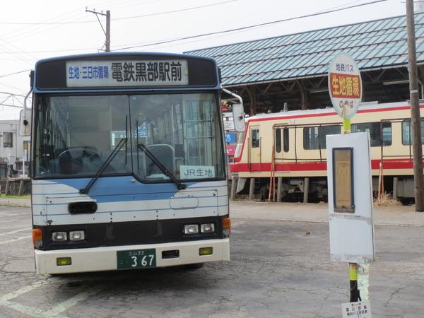 生地紀行8 路線バスには客一人