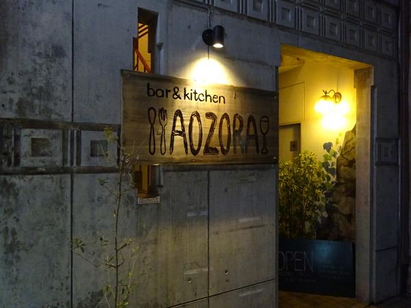 AOZORAは夜に輝く