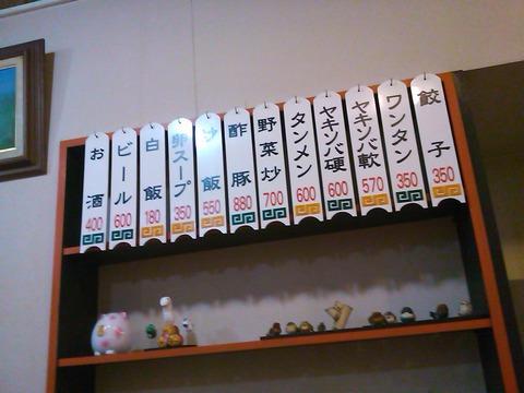 餃子会館桜町店の餃子はパリッとしている