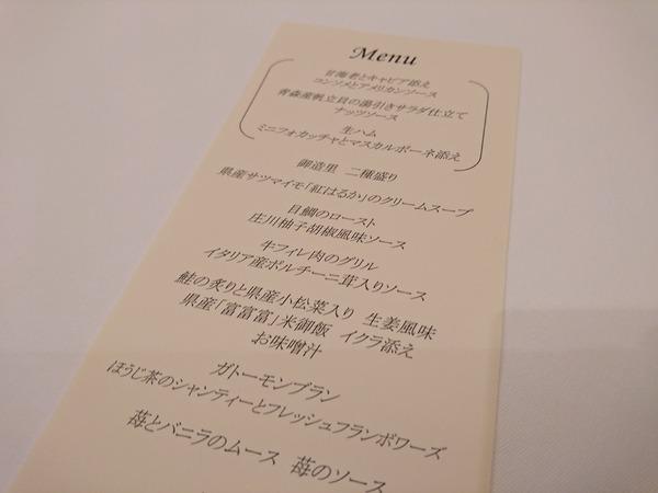 ANAホテルのバンケットでホテルらしい料理を味わった
