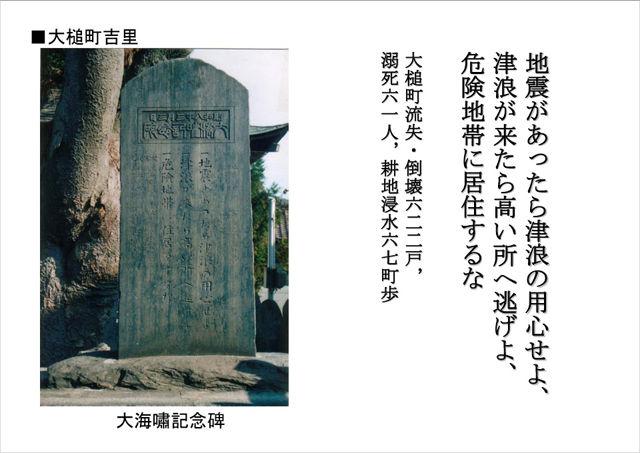 大津浪記念碑-03