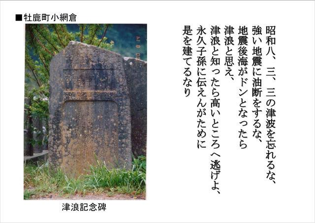 大津浪記念碑-02