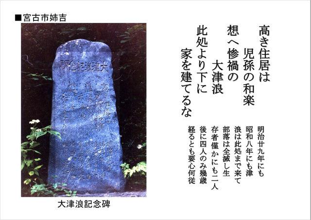 大津浪記念碑-01