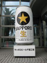 サッポロビール2
