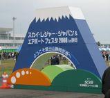 スカイレジャージャパン