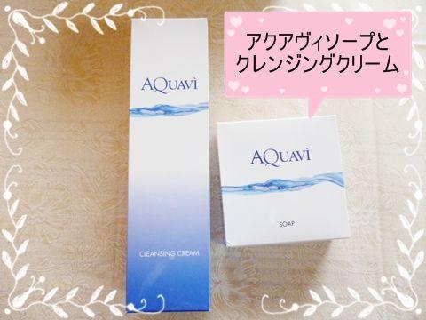 アクアヴィ(AQUAVI)クレンジングクリーム~泡のメイク落とし