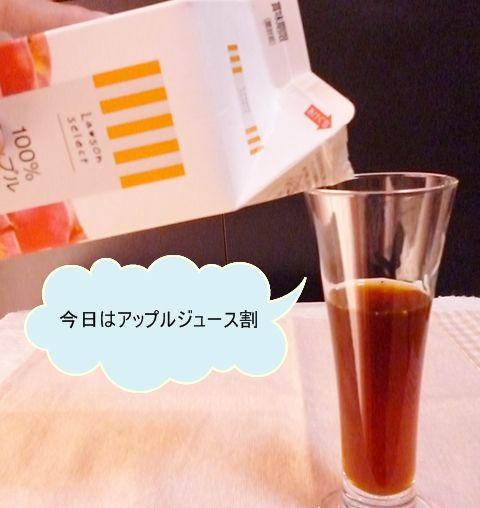 ベジデル-アップルジュース
